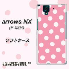 docomo arrows NX F-02H TPU ソフトケース / やわらかカバー【IB904 ぶるぶるドット 素材ホワイト】 UV印刷 (アローズNX F-02H/F02H用)