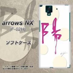docomo arrows NX F-02H TPU ソフトケース / やわらかカバー【OE833 陽 素材ホワイト】 UV印刷 (アローズNX F-02H/F02H用)