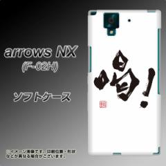 docomo arrows NX F-02H TPU ソフトケース / やわらかカバー【OE845 喝! 素材ホワイト】 UV印刷 (アローズNX F-02H/F02H用)