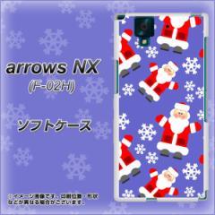 docomo arrows NX F-02H TPU ソフトケース / やわらかカバー【XA804 Welcome サンタさん 素材ホワイト】 UV印刷 (アローズNX F-02H/F02H
