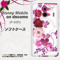 Disney Mobile on docomo F-03F TPU ソフトケース / やわらかカバー【116 6月のバラ 素材ホワイト】 UV印刷 (ディズニーモバイル/F03F