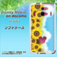Disney Mobile on docomo F-03F TPU ソフトケース / やわらかカバー【148 ひまわり畑 素材ホワイト】 UV印刷 (ディズニーモバイル/F03F