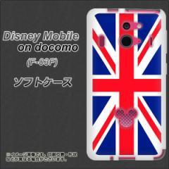 Disney Mobile on docomo F-03F TPU ソフトケース / やわらかカバー【200 イギリス(ユニオン・ジャック) 素材ホワイト】 UV印刷 (ディ