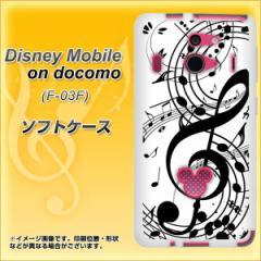 Disney Mobile on docomo F-03F TPU ソフトケース / やわらかカバー【260 あふれる音符 素材ホワイト】 UV印刷 (ディズニーモバイル/F03