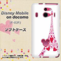 Disney Mobile on docomo F-03F TPU ソフトケース / やわらかカバー【294 ハート色の塔 素材ホワイト】 UV印刷 (ディズニーモバイル/F03