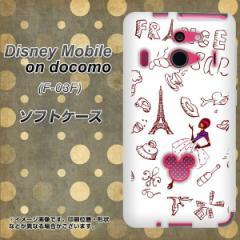 Disney Mobile on docomo F-03F TPU ソフトケース / やわらかカバー【296 フランス 素材ホワイト】 UV印刷 (ディズニーモバイル/F03F用