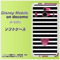 Disney Mobile on docomo F-03F TPU ソフトケース / やわらかカバー【330 サイドボーダーブラック 素材ホワイト】 UV印刷 (ディズニーモ