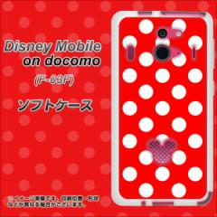 Disney Mobile on docomo F-03F TPU ソフトケース / やわらかカバー【331 ドット柄(水玉)レッド×ホワイトBig 素材ホワイト】 UV印刷