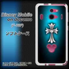 Disney Mobile on docomo F-03F TPU ソフトケース / やわらかカバー【334 クロスブルー 素材ホワイト】 UV印刷 (ディズニーモバイル/F03