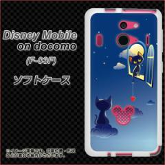 Disney Mobile on docomo F-03F TPU ソフトケース / やわらかカバー【341 恋の駆け引き 素材ホワイト】 UV印刷 (ディズニーモバイル/F03