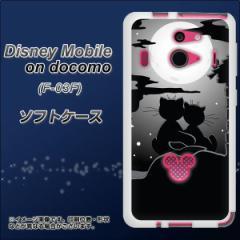 Disney Mobile on docomo F-03F TPU ソフトケース / やわらかカバー【342 月夜の二人 素材ホワイト】 UV印刷 (ディズニーモバイル/F03F