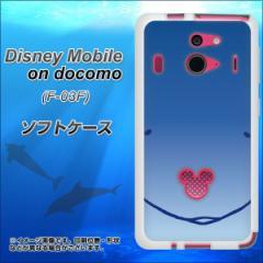 Disney Mobile on docomo F-03F TPU ソフトケース / やわらかカバー【348 いるか 素材ホワイト】 UV印刷 (ディズニーモバイル/F03F用)