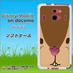 Disney Mobile on docomo F-03F TPU ソフトケース / やわらかカバー【349 りす 素材ホワイト】 UV印刷 (ディズニーモバイル/F03F用)