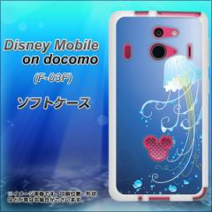 Disney Mobile on docomo F-03F TPU ソフトケース / やわらかカバー【362 ジェリーフィッシュ 素材ホワイト】 UV印刷 (ディズニーモバイ