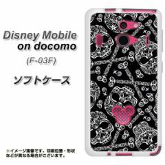 Disney Mobile on docomo F-03F TPU ソフトケース / やわらかカバー【363 ドクロの刺青 素材ホワイト】 UV印刷 (ディズニーモバイル/F03
