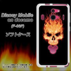Disney Mobile on docomo F-03F TPU ソフトケース / やわらかカバー【364 ドクロの怒り 素材ホワイト】 UV印刷 (ディズニーモバイル/F03