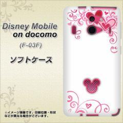 Disney Mobile on docomo F-03F TPU ソフトケース / やわらかカバー【365 ハートフレーム 素材ホワイト】 UV印刷 (ディズニーモバイル/F