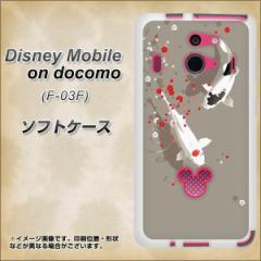 Disney Mobile on docomo F-03F TPU ソフトケース / やわらかカバー【367 よりそう鯉 素材ホワイト】 UV印刷 (ディズニーモバイル/F03F