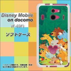 Disney Mobile on docomo F-03F TPU ソフトケース / やわらかカバー【370 全員集合 素材ホワイト】 UV印刷 (ディズニーモバイル/F03F用