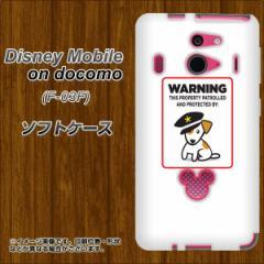 Disney Mobile on docomo F-03F TPU ソフトケース / やわらかカバー【374 猛犬注意 素材ホワイト】 UV印刷 (ディズニーモバイル/F03F用