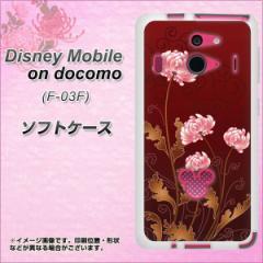 Disney Mobile on docomo F-03F TPU ソフトケース / やわらかカバー【375 優美な菊 素材ホワイト】 UV印刷 (ディズニーモバイル/F03F用