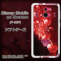 Disney Mobile on docomo F-03F TPU ソフトケース / やわらかカバー【385 クリスタルな恋 素材ホワイト】 UV印刷 (ディズニーモバイル/F