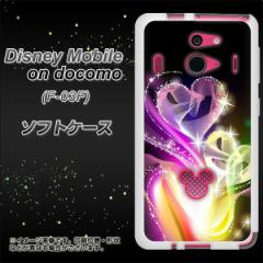 Disney Mobile on docomo F-03F TPU ソフトケース / やわらかカバー【386 光の軌跡 素材ホワイト】 UV印刷 (ディズニーモバイル/F03F用
