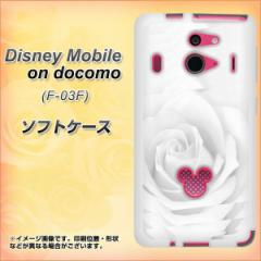 Disney Mobile on docomo F-03F TPU ソフトケース / やわらかカバー【402 ホワイトRose 素材ホワイト】 UV印刷 (ディズニーモバイル