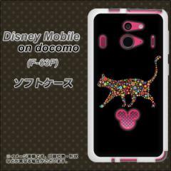 Disney Mobile on docomo F-03F TPU ソフトケース / やわらかカバー【406 カラフルキャット 素材ホワイト】 UV印刷 (ディズニーモバイル