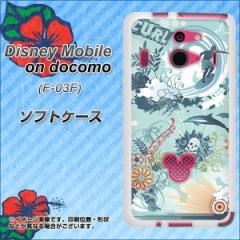 Disney Mobile on docomo F-03F TPU ソフトケース / やわらかカバー【431 ハワイ 素材ホワイト】 UV印刷 (ディズニーモバイル/F03F用)