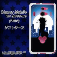 Disney Mobile on docomo F-03F TPU ソフトケース / やわらかカバー【482 夜の窓辺 素材ホワイト】 UV印刷 (ディズニーモバイル/F03F用