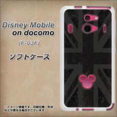 Disney Mobile on docomo F-03F TPU ソフトケース / やわらかカバー【505 ユニオンジャック-ダーク 素材ホワイト】 UV印刷 (ディズニー
