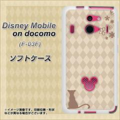 Disney Mobile on docomo F-03F TPU ソフトケース / やわらかカバー【516 ワラビー 素材ホワイト】 UV印刷 (ディズニーモバイル/F03F用