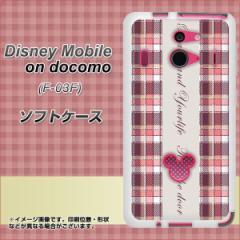 Disney Mobile on docomo F-03F TPU ソフトケース / やわらかカバー【518 チェック柄besuty 素材ホワイト】 UV印刷 (ディズニーモバイル
