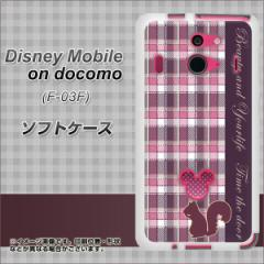 Disney Mobile on docomo F-03F TPU ソフトケース / やわらかカバー【519 チェック柄にリス 素材ホワイト】 UV印刷 (ディズニーモバイル