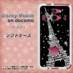 Disney Mobile on docomo F-03F TPU ソフトケース / やわらかカバー【528 エッフェル塔bk-wh 素材ホワイト】 UV印刷 (ディズニーモバイ