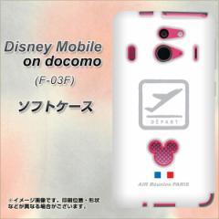 Disney Mobile on docomo F-03F TPU ソフトケース / やわらかカバー【549 AIR-Line-離陸 素材ホワイト】 UV印刷 (ディズニーモバイル/F0