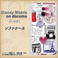Disney Mobile on docomo F-03F TPU ソフトケース / やわらかカバー【592 FRANCE 素材ホワイト】 UV印刷 (ディズニーモバイル/F03F用)
