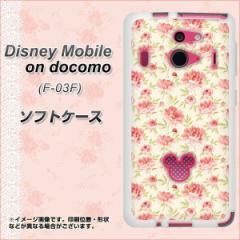 Disney Mobile on docomo F-03F TPU ソフトケース / やわらかカバー【593 北欧の小花S 素材ホワイト】 UV印刷 (ディズニーモバイル/F03F