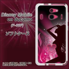 Disney Mobile on docomo F-03F TPU ソフトケース / やわらかカバー【636 ダンサー 素材ホワイト】 UV印刷 (ディズニーモバイル/F03F用
