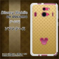Disney Mobile on docomo F-03F TPU ソフトケース / やわらかカバー【638 金屏風 素材ホワイト】 UV印刷 (ディズニーモバイル/F03F用)