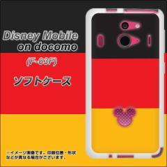 Disney Mobile on docomo F-03F TPU ソフトケース / やわらかカバー【675 ドイツ 素材ホワイト】 UV印刷 (ディズニーモバイル/F03F用)