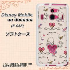 Disney Mobile on docomo F-03F TPU ソフトケース / やわらかカバー【705 うさぎとバッグ 素材ホワイト】 UV印刷 (ディズニーモバイル/F