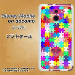Disney Mobile on docomo F-03F TPU ソフトケース / やわらかカバー【727 カラフルパズル 素材ホワイト】 UV印刷 (ディズニーモバイル/F