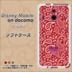 Disney Mobile on docomo F-03F TPU ソフトケース / やわらかカバー【765 ペイズリー エンジ 素材ホワイト】 UV印刷 (ディズニーモバイ