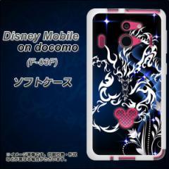 Disney Mobile on docomo F-03F TPU ソフトケース / やわらかカバー【1000 闇のシェンロン 素材ホワイト】 UV印刷 (ディズニーモバイル/