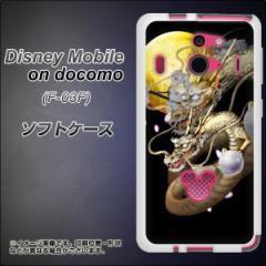 Disney Mobile on docomo F-03F TPU ソフトケース / やわらかカバー【1003 月と龍 素材ホワイト】 UV印刷 (ディズニーモバイル/F03F用)