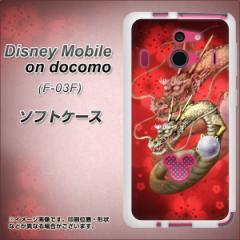 Disney Mobile on docomo F-03F TPU ソフトケース / やわらかカバー【1004 桜と龍 素材ホワイト】 UV印刷 (ディズニーモバイル/F03F用)