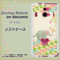 Disney Mobile on docomo F-03F TPU ソフトケース / やわらかカバー【1039 お散歩ゾウさん 素材ホワイト】 UV印刷 (ディズニーモバイル/