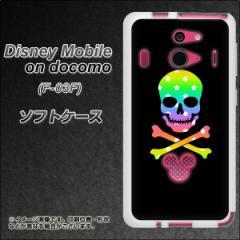 Disney Mobile on docomo F-03F TPU ソフトケース / やわらかカバー【1072 ドクロフレーム レインボースター 素材ホワイト】 UV印刷 (デ